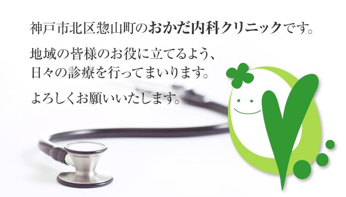 神戸市北区惣山町のおかだ内科クリニックです。